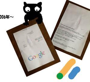 Google AdSenseからはがきが来た13年前!から今日までを振り返る。