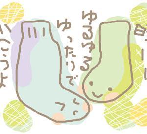 【冷え取りに効果的、高齢者にも快適】ゴムが食い込む、かゆい、痛い靴下からゴムなし靴下へ