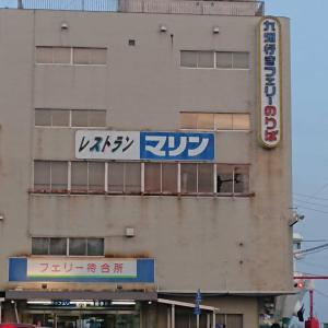 九州旅行其の弐