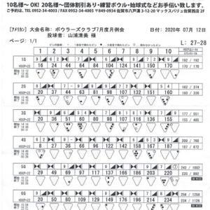 ボウラーズクラブ月例会(7月度)