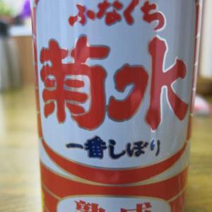 【71杯目】熟成ふなぐち菊水 一番しぼり@新潟県・菊水酒造㈱