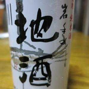 【70杯目】酔仙 岩手の地酒@岩手県・酔仙酒造㈱