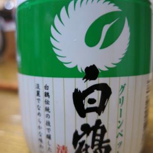 【74杯目】白鶴グリーンペット@兵庫県・白鶴酒造㈱