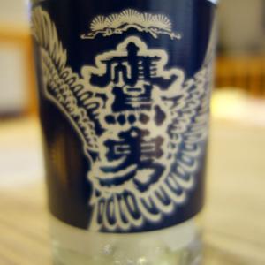 【65杯目】鷹勇 上撰 MYCUP@鳥取県・大谷酒造㈱