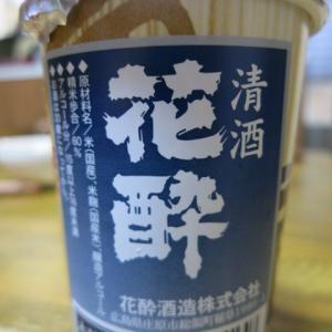 【72杯目】花酔 本醸造@広島県・花酔酒造㈱