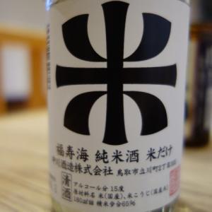 【64杯目】福寿海「米だけ」@鳥取県・中川酒造㈱