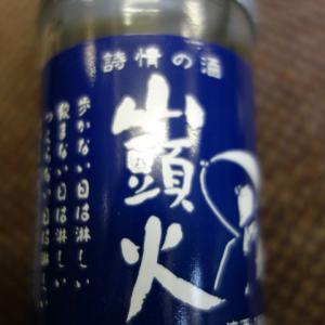 【58杯目】詩情の酒 山頭火@山口県・金光酒造㈱