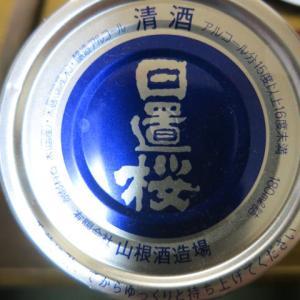 【67杯目】日置桜「貝がら節」@鳥取県・㈲山根酒造場