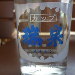 【66杯目】カップ瑞泉 上撰@鳥取県・㈲高田酒造場