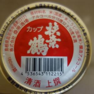 【61杯目】カップ扶桑鶴@島根県・㈱桑原酒場