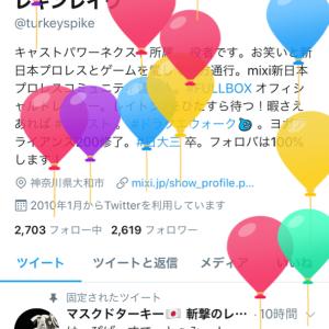 誕生日中。