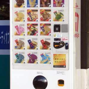 セブンティーンアイスの自動販売機の設置条件。