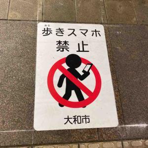 大和駅回りが大変なことに。