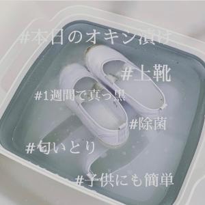【本日のオキシ漬け】上靴洗い♪