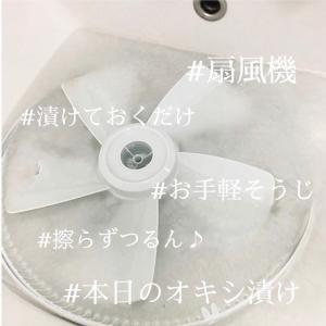 【本日のオキシ漬け】扇風機もお手軽お掃除♪