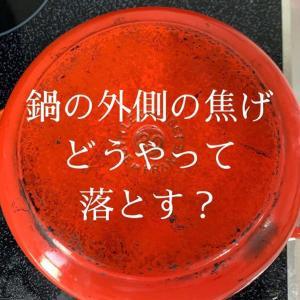 鍋の外側の焦げはどうやって落とす?