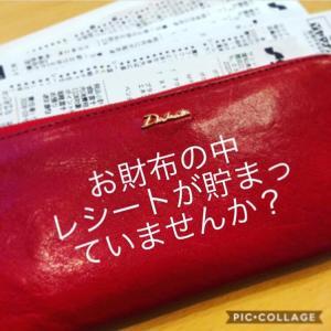 お財布の中にレシートが貯まっていませんか?