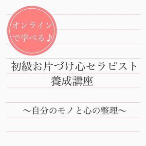 【オンライン講座】初級お片づけ心セラピスト