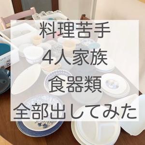 料理苦手の4人家族、食器の量