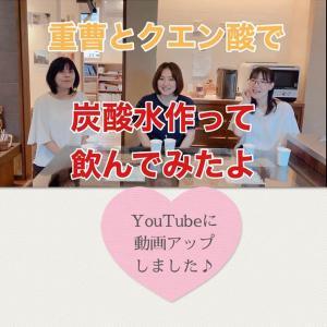 【You Tube】重曹とクエン酸で炭酸水が作れる?