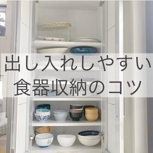 出し入れしやすい食器収納のコツ