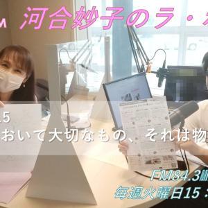 【ラジオ出演】15時からはやしの実FMで♪
