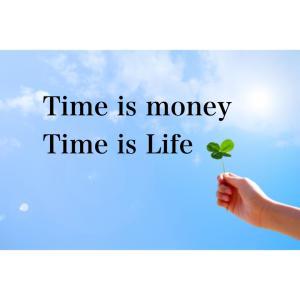 時間は有限有意義に!