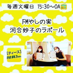 毎週火曜15:30~OA やしの実FM♪