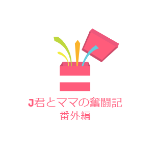 J君とママの奮闘記 番外編 J君本人の振り返り 小学校!