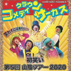 """2020年""""初笑い笑わずには帰れないクラウン・サーカス""""in益田市"""