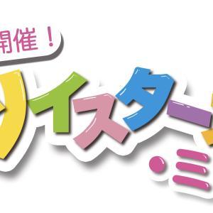 11月23日ツイスターズミニinしまねを開催します。