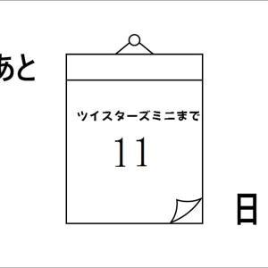 ツイスターズミニまであと11日 益田にお泊りのかた手をあげてください。