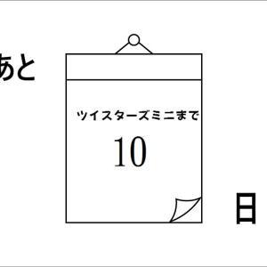 島根県でおこなうツイスターズミニまであと10日です。