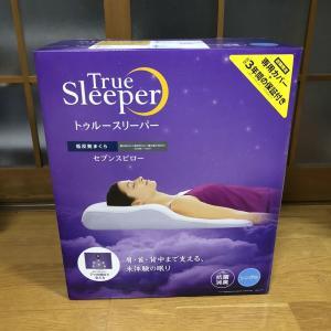低反発枕「セブンスピロー」の寝心地は?