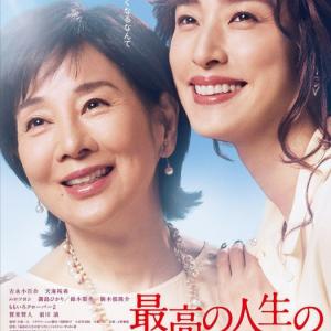 日本版の「最高の人生の見つけ方」はハリウッド版とどこが違う?