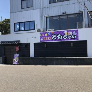 食事処「ともちゃん」の日替わりランチ