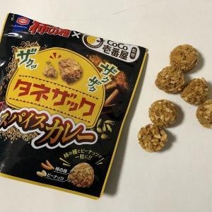亀田製菓の「タネザック」スパイスカレー味