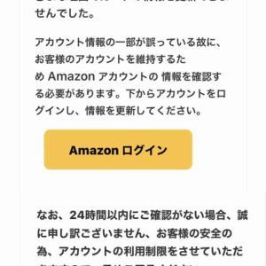 Amazonのなりすましメールに注意!