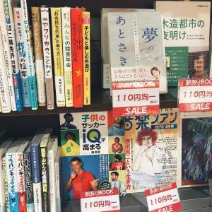 1冊110円均一の新刊本?