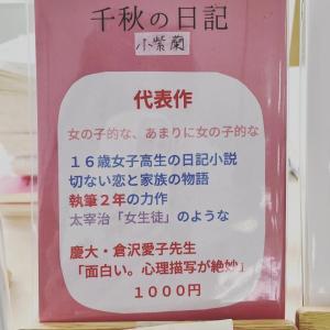 【遠征出店】第7回文フリ福岡 ブース【い−11】