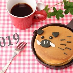 新年のご挨拶と2019年の目標