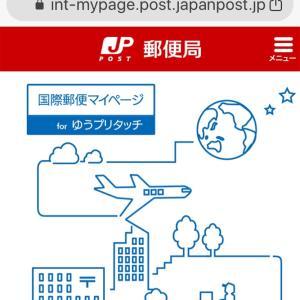 ゆうプリタッチ国際郵便版を使ってみた!!