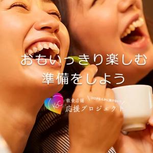 《 本日 5/11 夜 》~ 飲食店応援プロジェクト ~