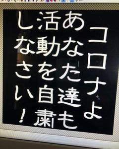 日本のコロナ対策おかしいだろというラインスタンプ