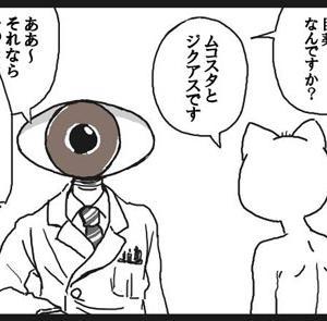 患部は診るが患者は見ない