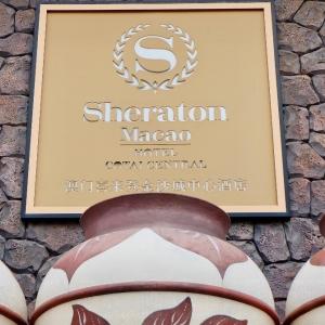 【第6天】 シェラトングランド・マカオホテル コタイセントラル