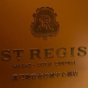 【第7天】セントレジス・マカオ コタイセントラル