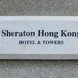 【第3天】 シェラトン香港ホテル&タワーズ
