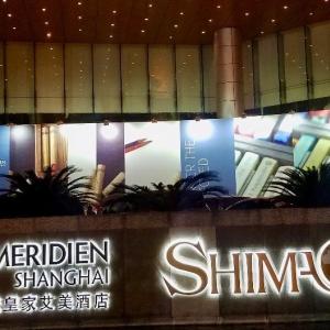 【第1天】 ロイヤルメリディアン上海