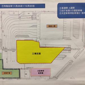 神奈川運輸支局工事の今後の予定